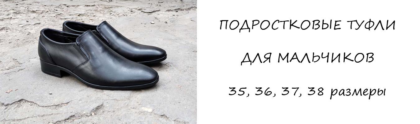 Купить туфли для мальчиков