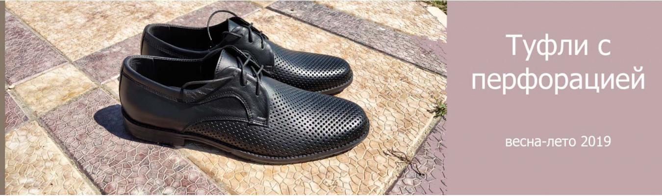 Купить летние туфли