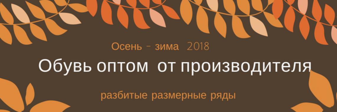 Купить обувь оптом сайт atom-obuv.ru